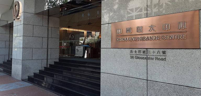 cc Chorzinghuam 2, modified, https://commons.wikimedia.org/wiki/File:HK_%E9%87%91%E9%90%98_Admiralty_%E5%A4%8F%E6%85%A4%E9%81%93_Harcourt_Road_Gloucester_Road_China_Evergrande_Centre_September_2020_SS2_01.jpg